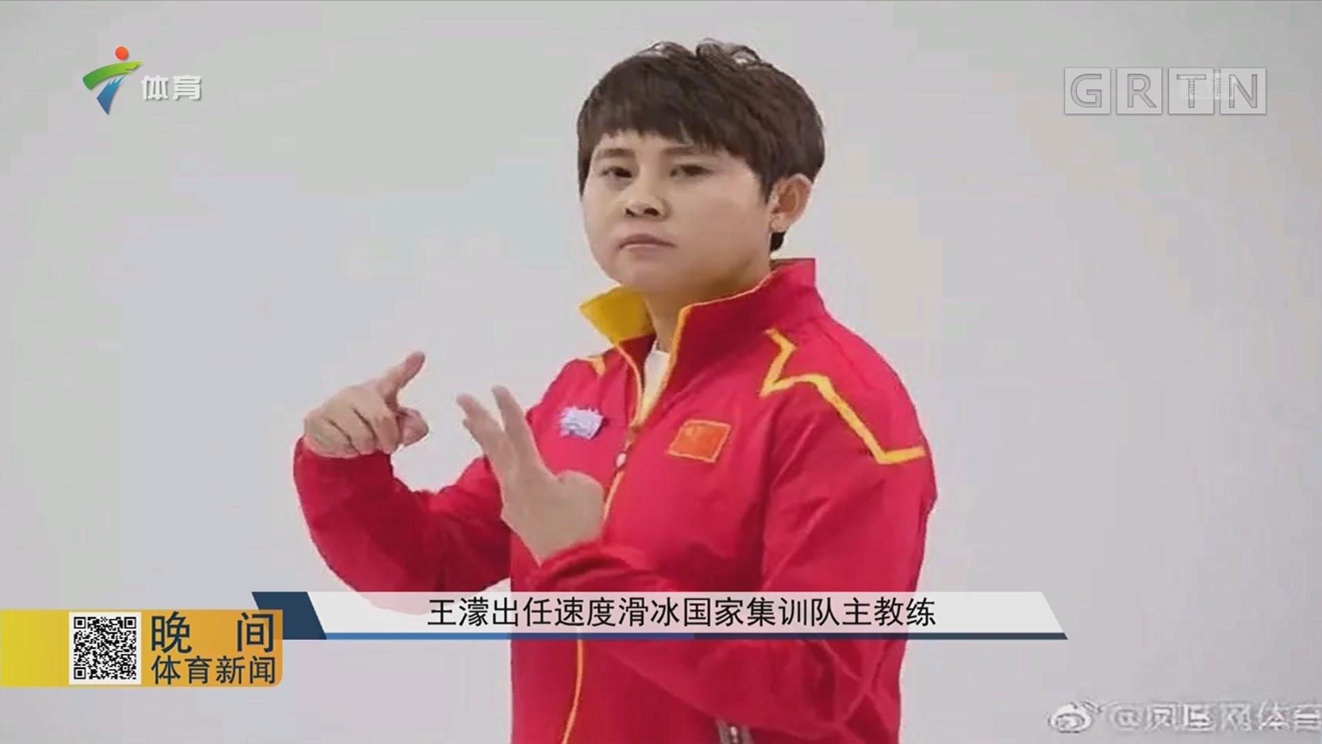 王濛出任速度滑冰国家集训队主教练