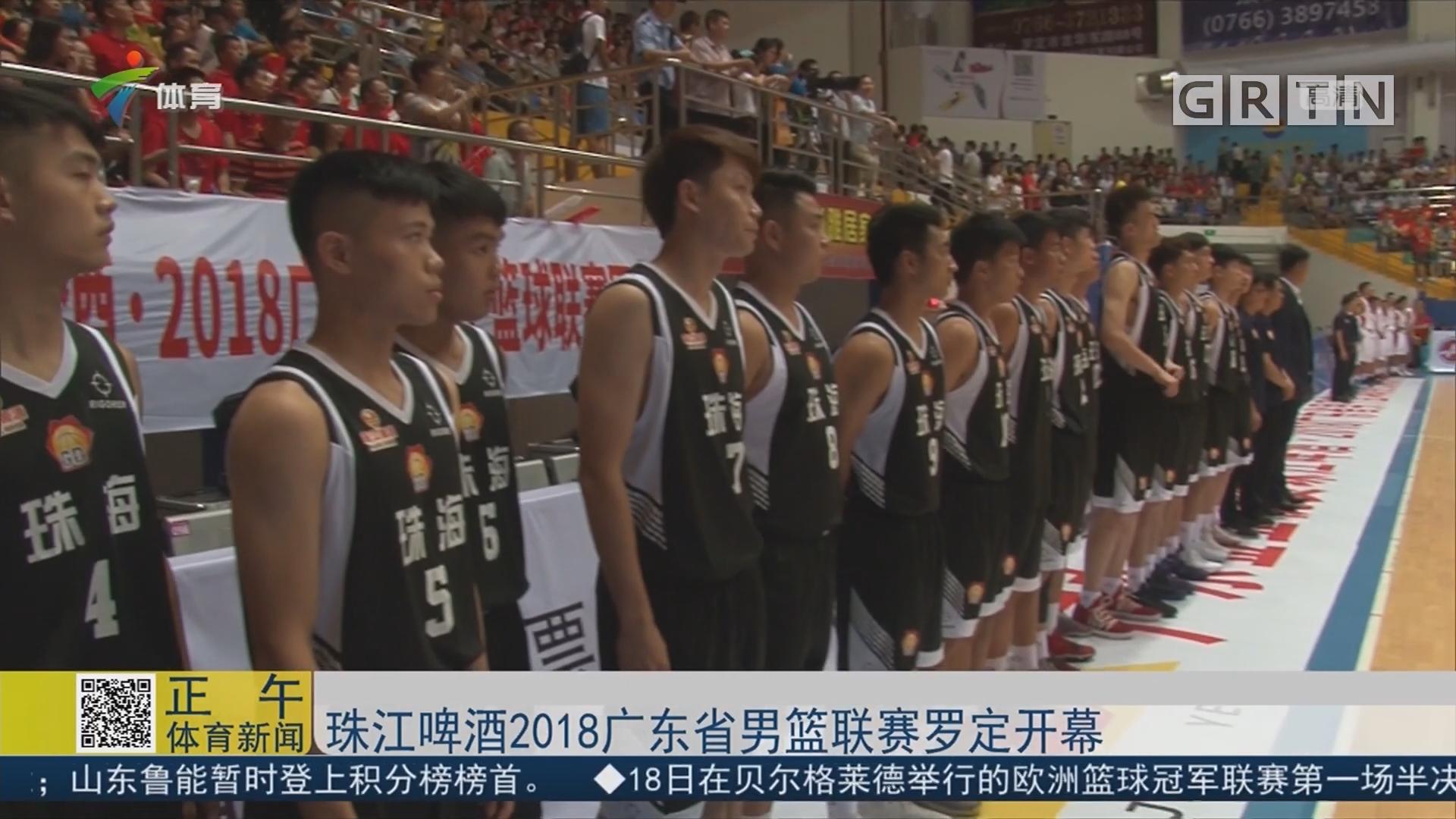 珠江啤酒2018广东省男篮联赛罗定开幕