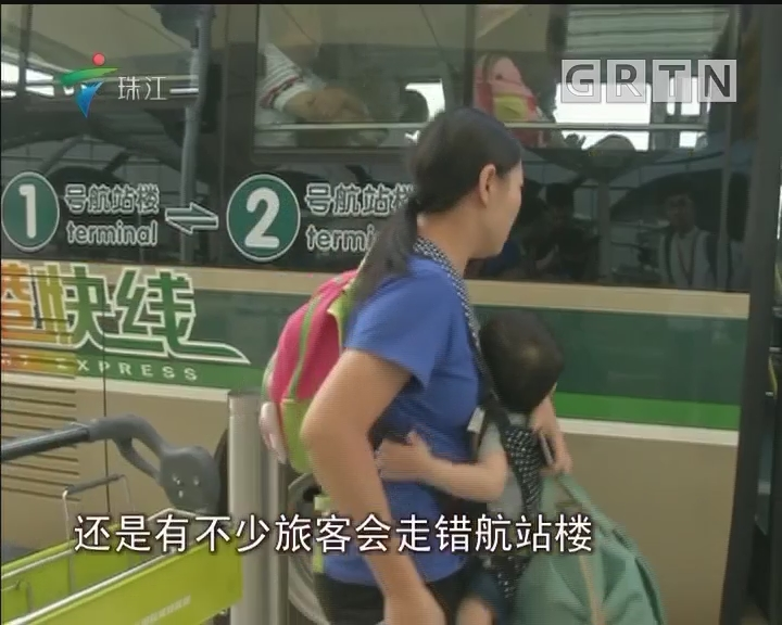 T2启用近一个月 仍有旅客走错航站楼