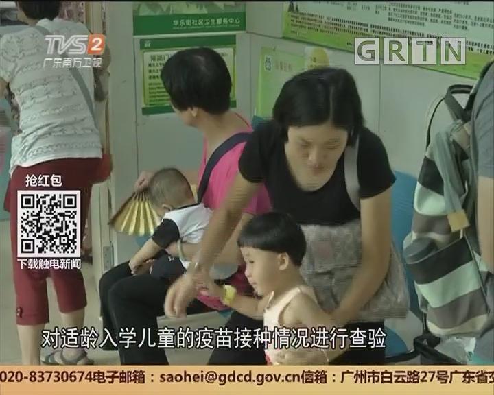 广州:小学入学 医院不开接种证明 家长担心影响录取