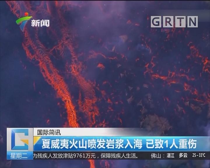 夏威夷火山喷发岩浆入海 已致1人重伤