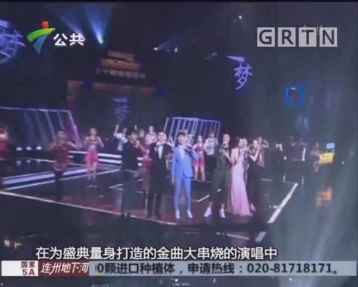 《音乐先锋榜》三十载荣耀盛典 闪耀羊城