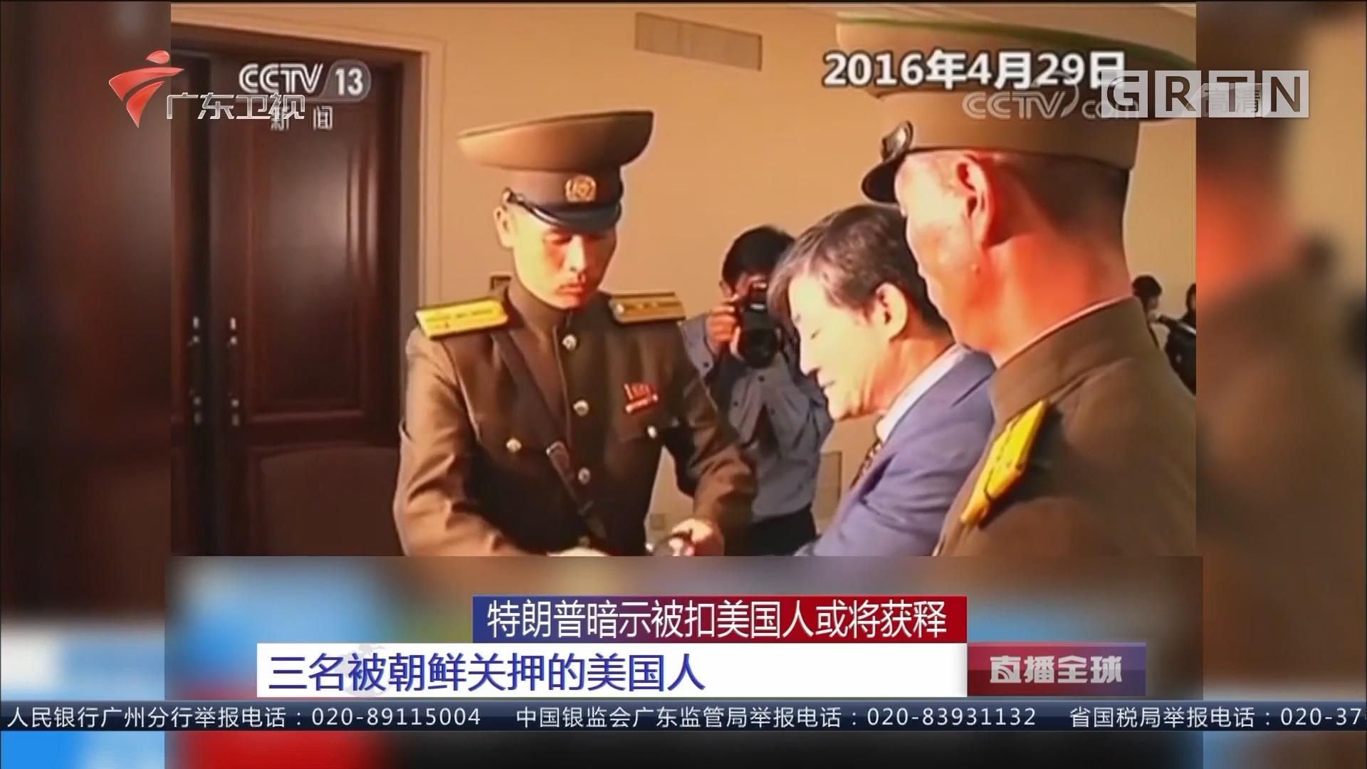 特朗普暗示被扣美国人或将获释 三名被朝鲜关押的美国人