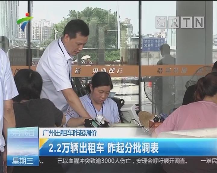 广州出租车昨起调价:2.2万辆出租车 昨起分批调表