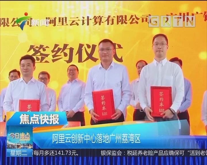 阿里云创新中心落地广州荔湾区