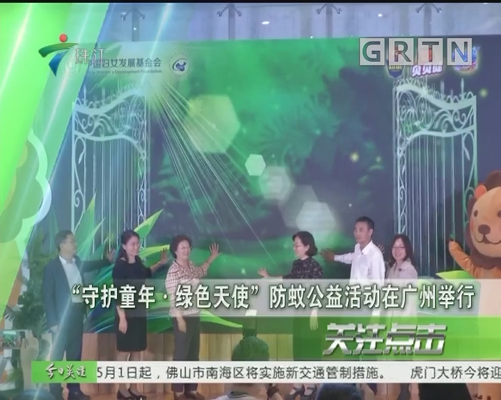 """""""守护童年·绿色天使""""防蚊公益活动在广州举行"""