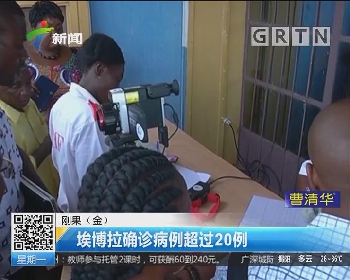 刚果(金):埃博拉确诊病例超过20例