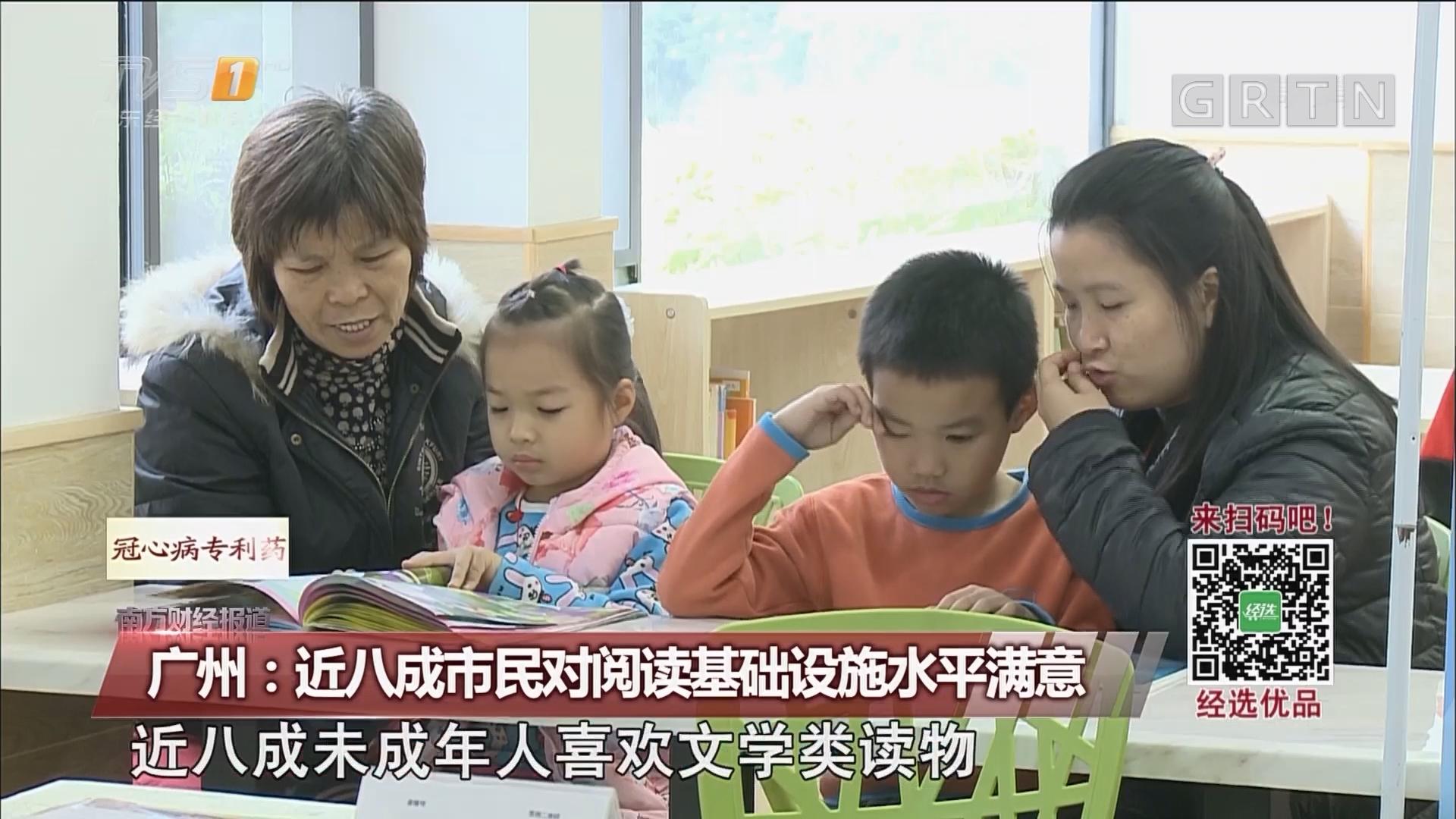 广州:近八成市民对阅读基础设施水平满意
