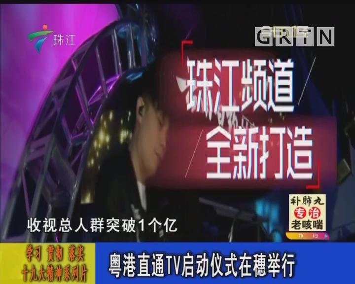 粤港直通TV启动仪式在穗举行