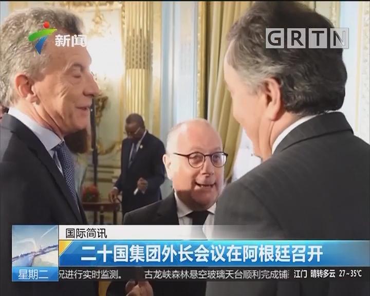 二十国集团外长会议在阿根廷召开