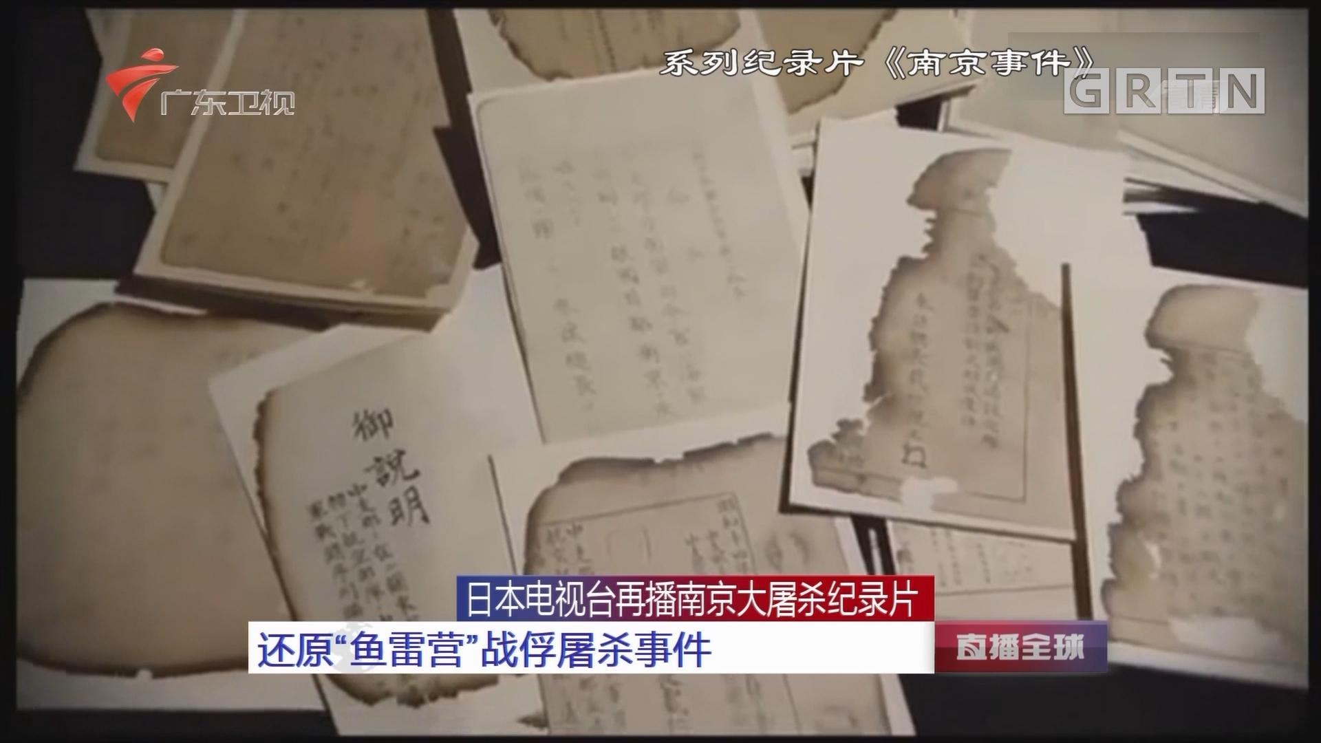 """日本电视台再播南京大屠杀纪录片 还原""""鱼雷营""""战俘屠杀事件"""