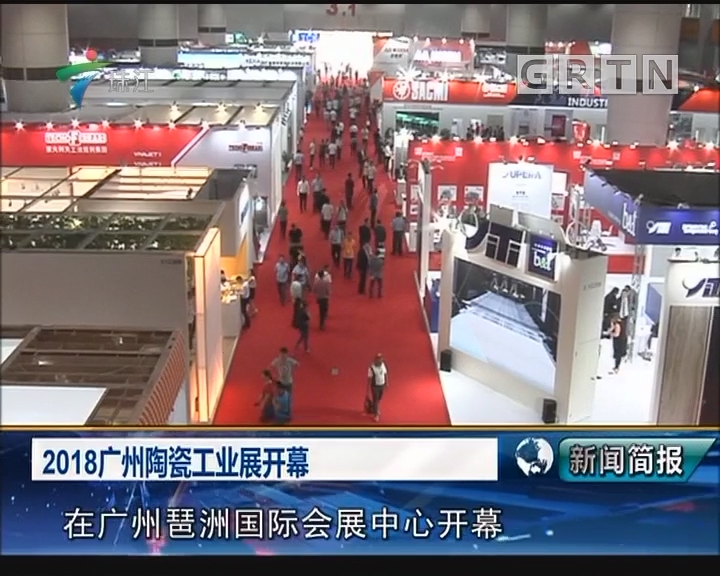 2018广州陶瓷工业展开幕