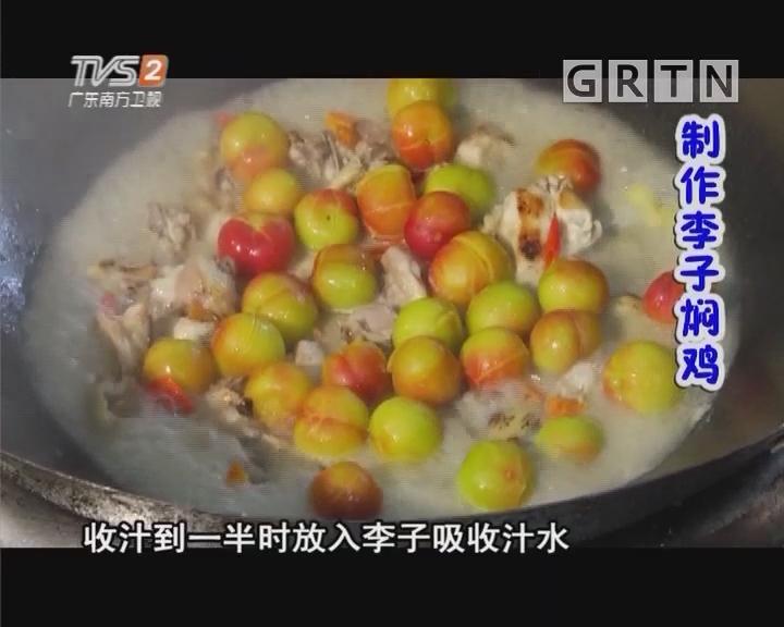 制作李子焖鸡