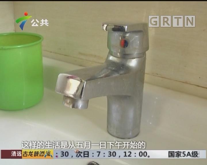 街坊求助:家里三天没水用 洗澡吃饭成难题