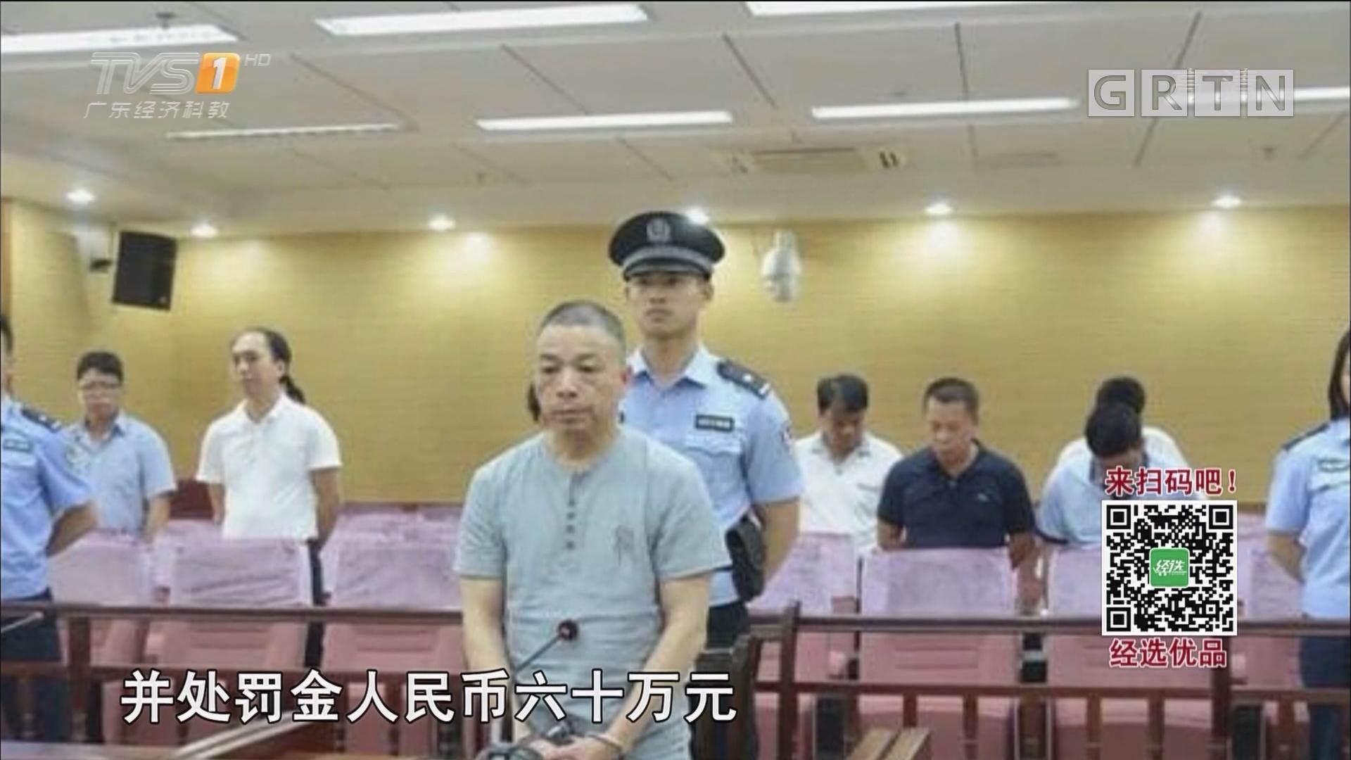 """廉政观察:""""官员请吃穿山甲""""事件涉事官员因受贿罪获刑10年半"""