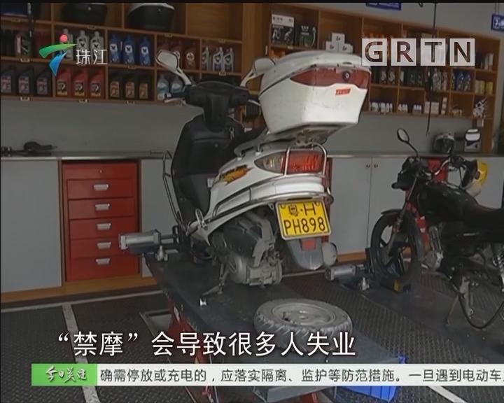 """肇庆城区要""""禁摩""""?警方称""""尚在调研阶段"""""""