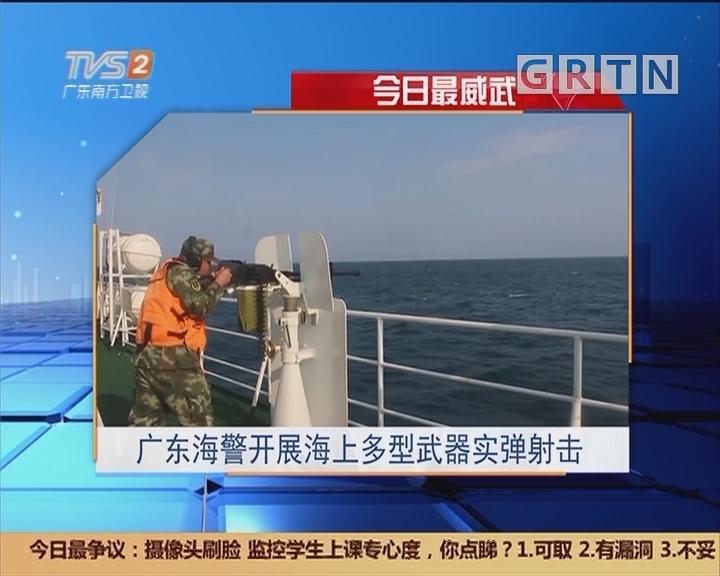 今日最威武:广东海警开展海上多型武器实弹射击