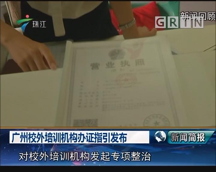 广州校外培训机构办证指引发布