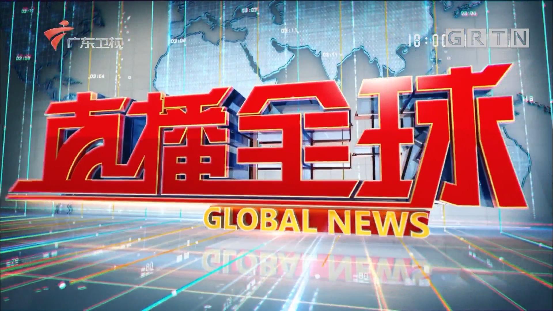 [HD][2018-05-08]直播全球:金特会时间地点已确定? 6月中旬新加坡见?