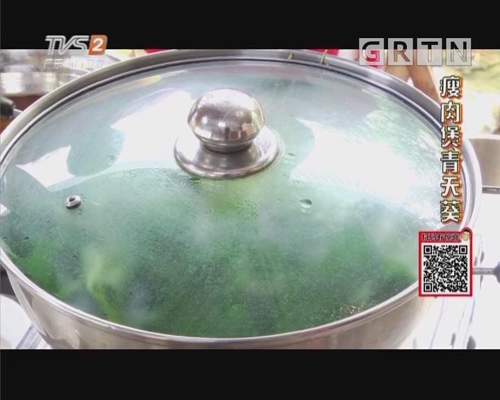 瘦肉煲青天葵