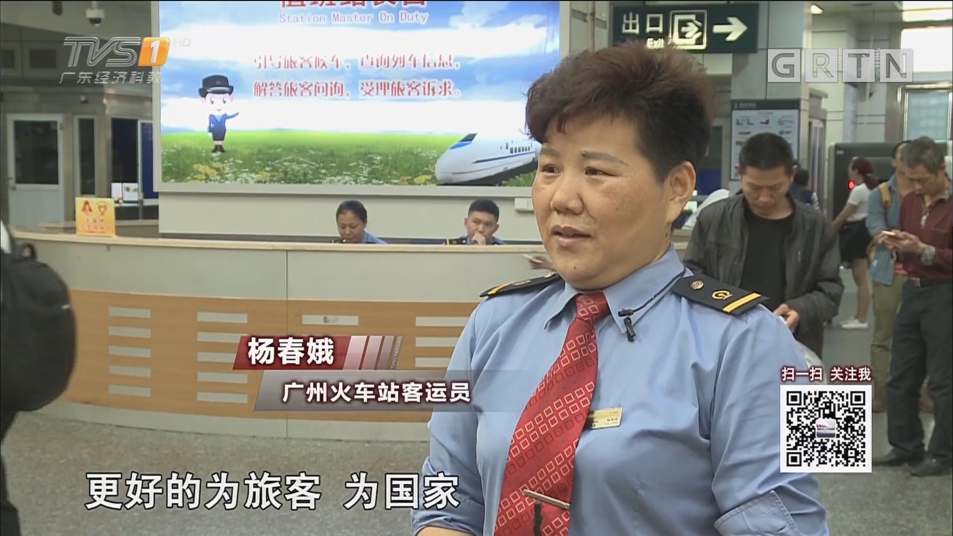 杨春娥:我想为旅客做点力所能及的事情(下)