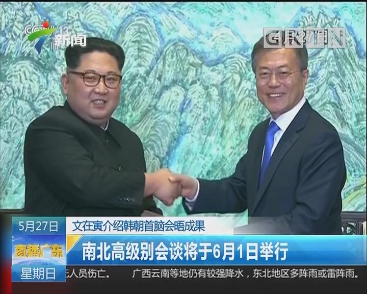 文在寅介绍韩朝首脑会晤成果:韩朝希望朝美领导人会晤如期举行