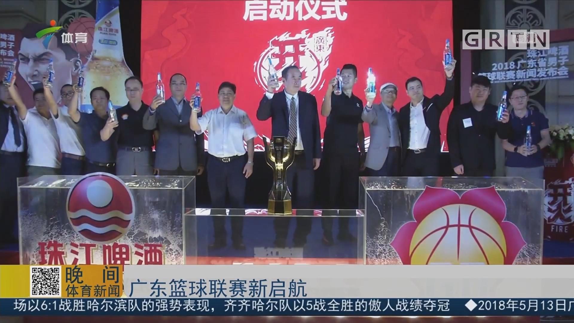 广东篮球联赛新启航