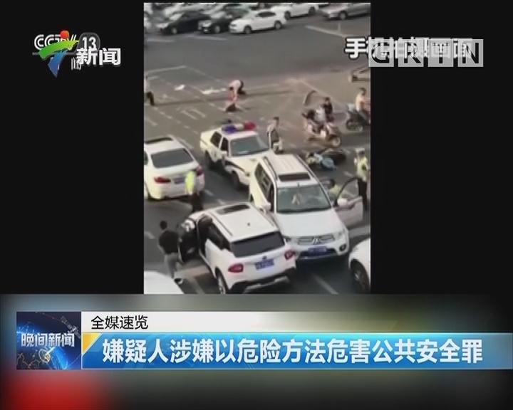 成都:越野车闹市逆向冲撞 致3人受伤
