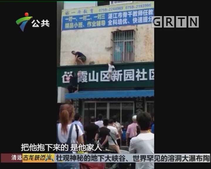 湛江:男孩跌落至广告牌上 街坊紧急营救