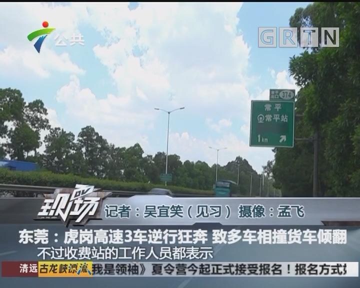 东莞:虎岗高速3车逆行狂奔 致多车相撞货车倾翻