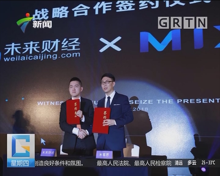 """深圳:首届""""全球区块链领袖峰会""""召开"""