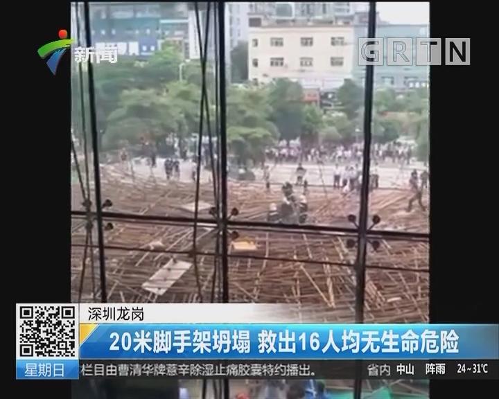 深圳龙岗:20米脚手架坍塌 救出16人均无生命危险