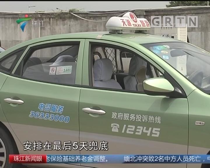 广州出租车6月3日全部完成调表