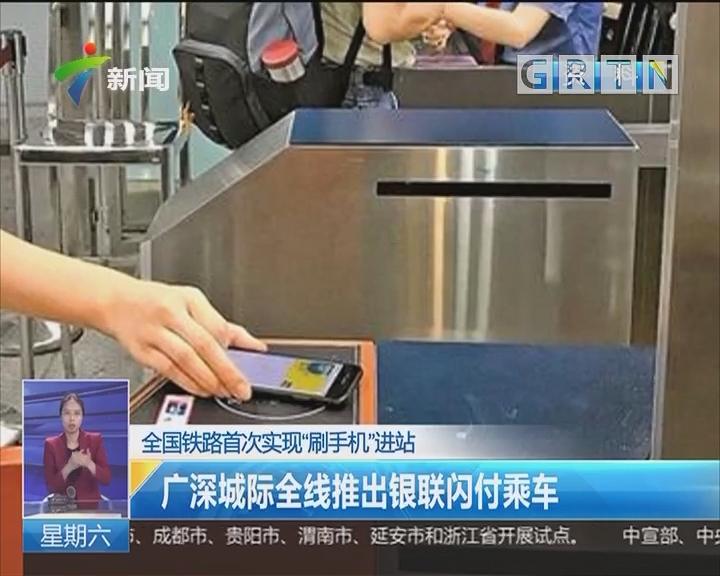 """全国铁路首次实现""""刷手机""""进站:广深城际全线推出银联闪付乘车"""
