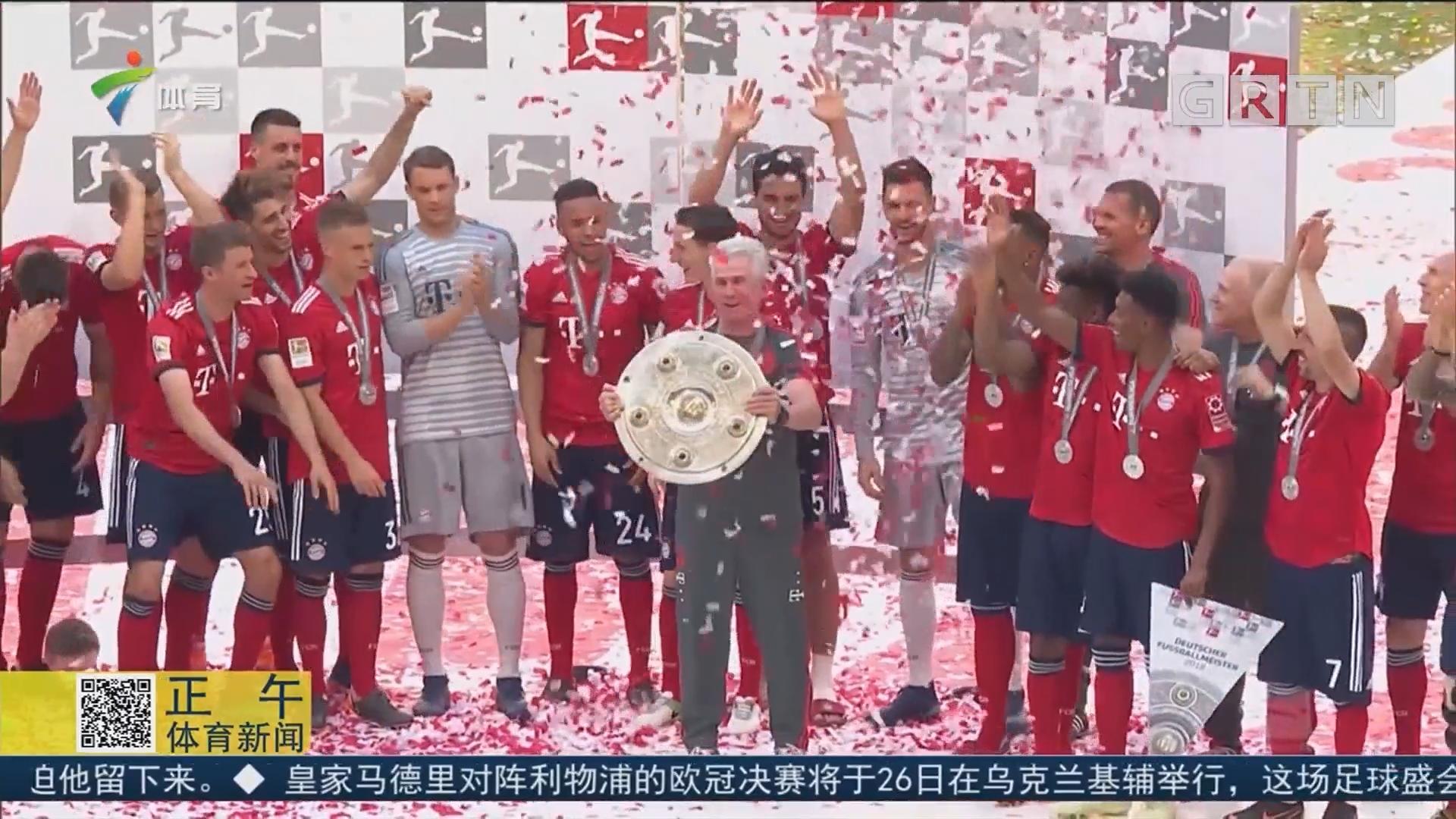 拜仁德甲夺冠 汉堡降级 霍芬海姆征战欧冠