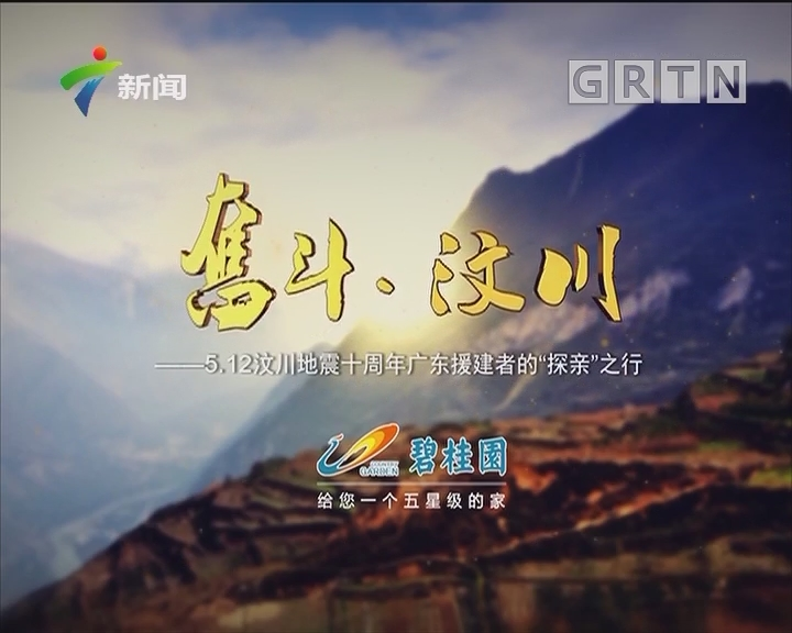 """[2018-05-12]奋斗·汶川--5.12汶川大地震十周年广东援建者的""""探亲""""之行"""