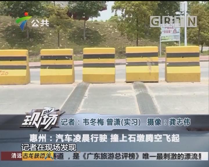 惠州:汽车凌晨行驶 撞上石墩腾空飞起