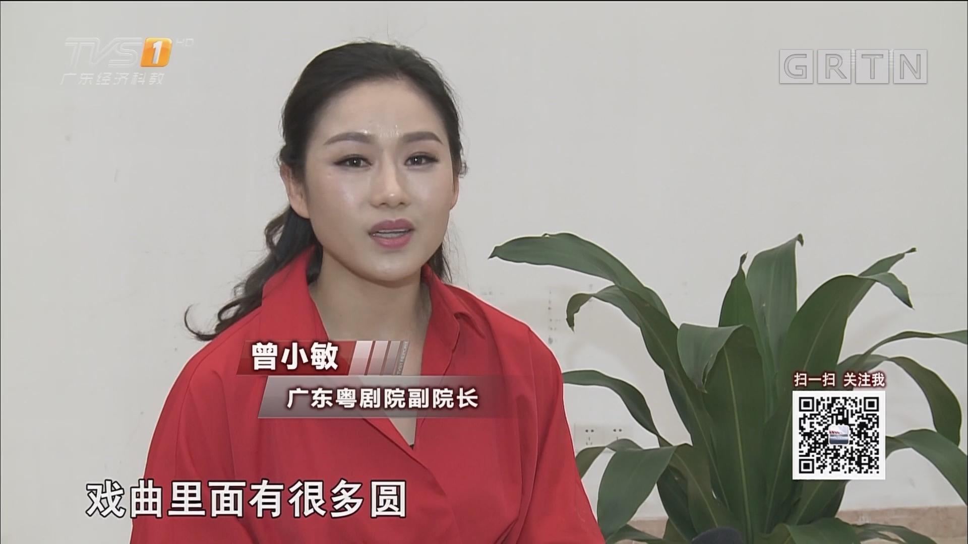 曾小敏:我要做粤剧文化传承的火炬手