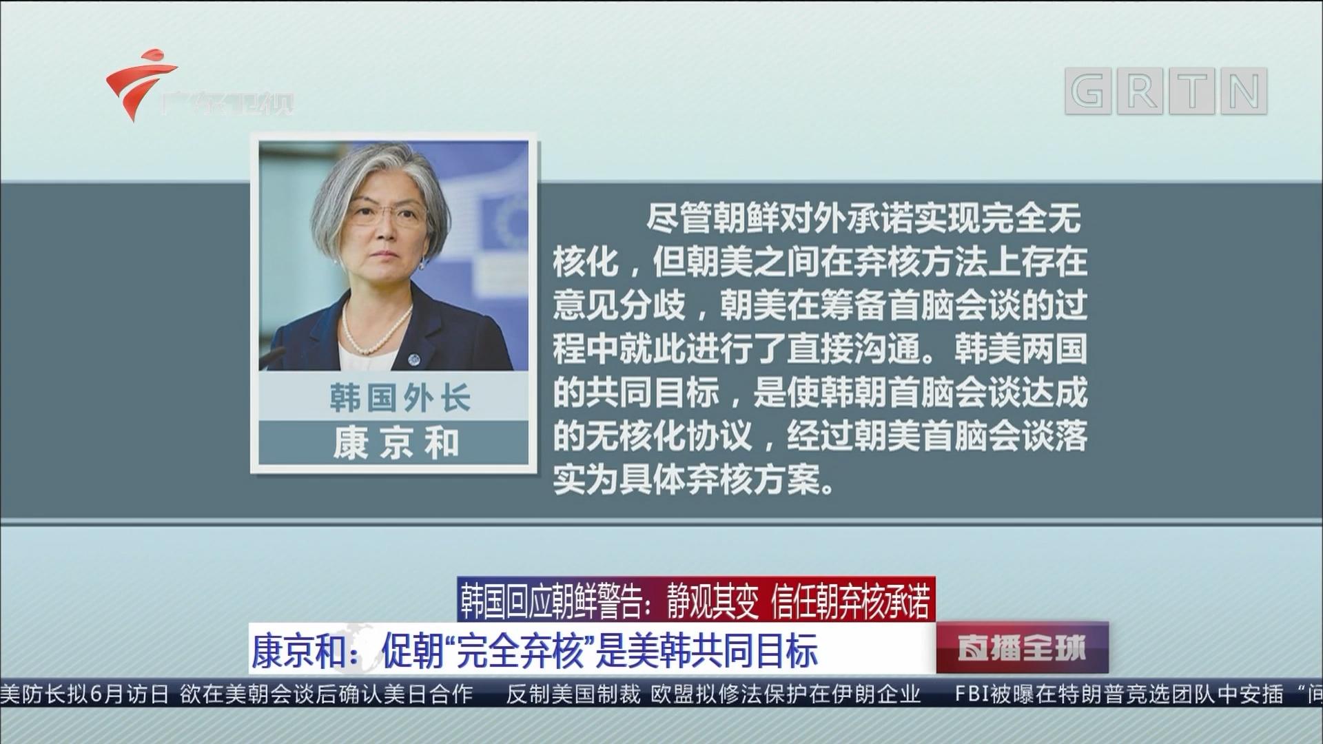 """韩国回应朝鲜警告:静观其变 信任朝弃核承诺 康京和:促朝""""完全弃核""""是美韩共同目标"""
