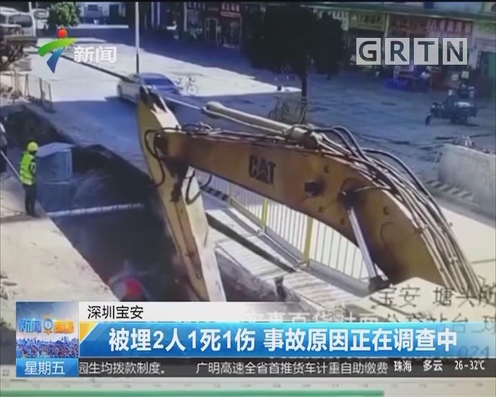 深圳宝安:基坑垮塌两人被埋 工友跳入深坑救援