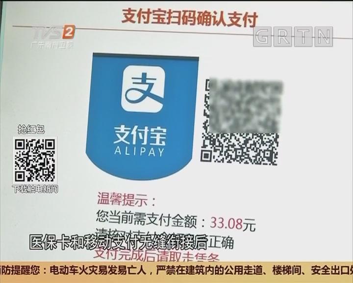 广州:医保在线交 不用来回跑