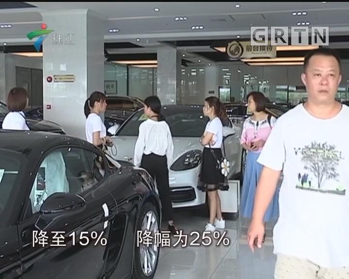 汽车进口关税将降 买车会便宜吗?