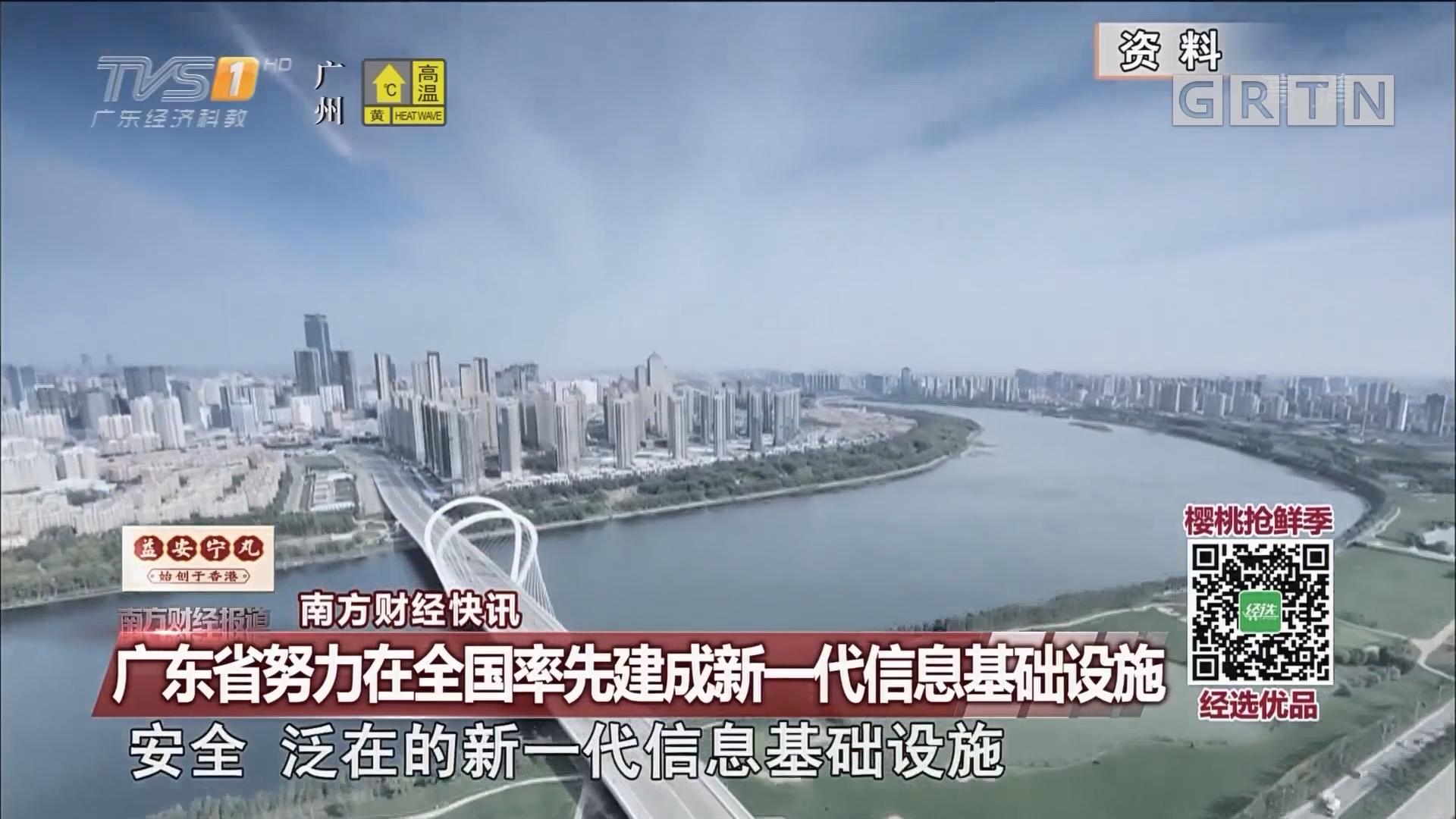 广东省努力在全国率先建成新一代信息基础设施