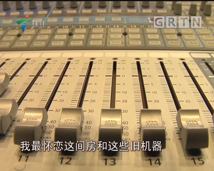 广州:声音博物馆 重温广播经典