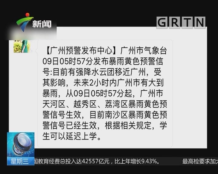 天气:广州8区暴雨黄色预警 学生延迟上学