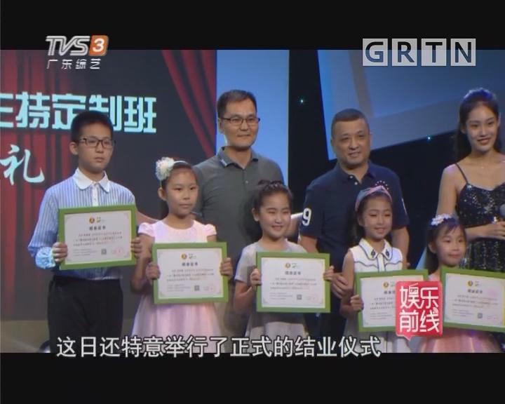 中国小金钟六一童星大汇演 小主持人展风采