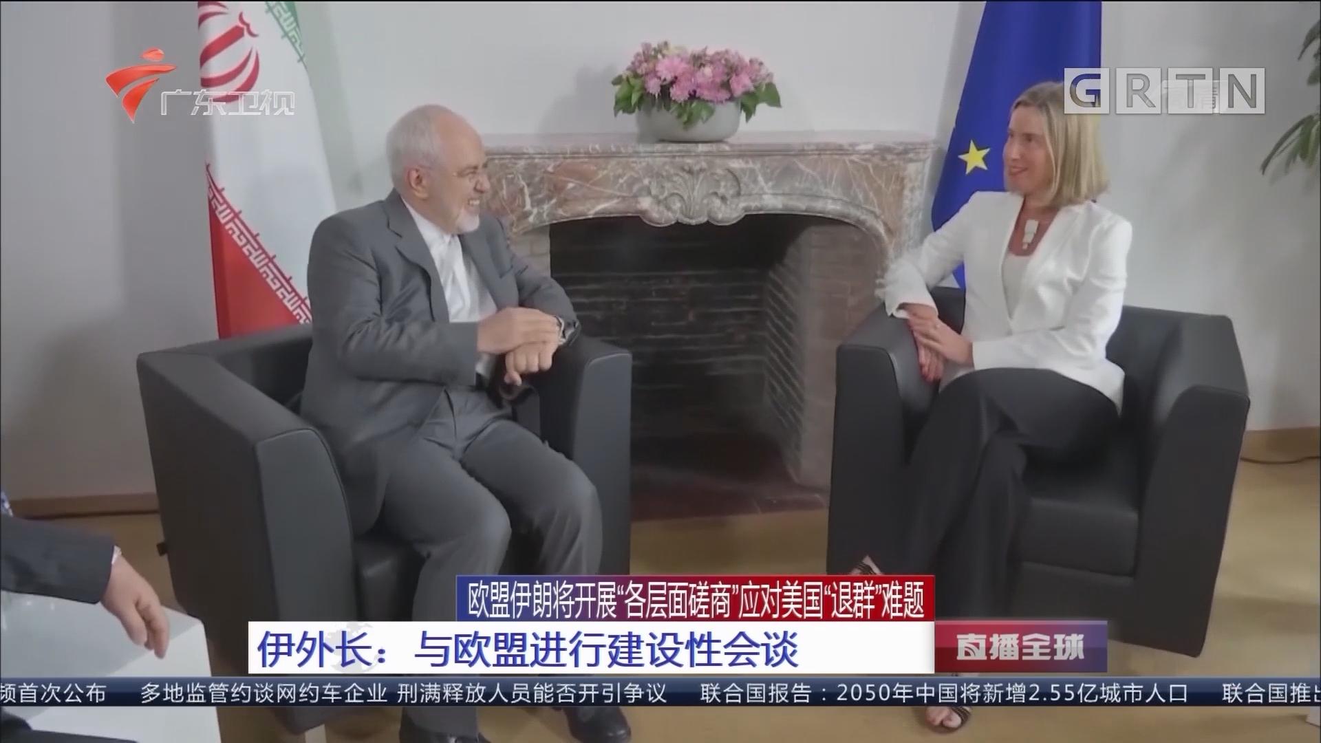 """欧盟伊朗将开展""""各层面磋商""""应对美国""""退群""""难题 伊外长:与欧盟进行建设性会谈"""