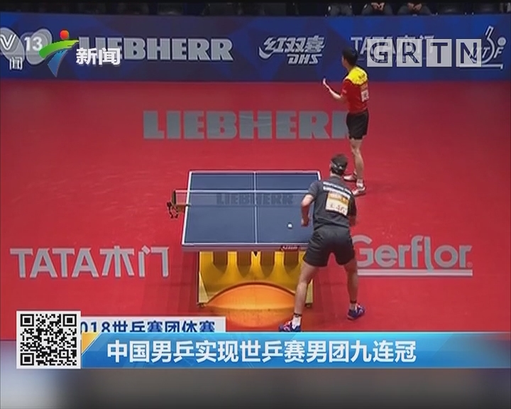 中国男乒实现世乒赛男团九连冠