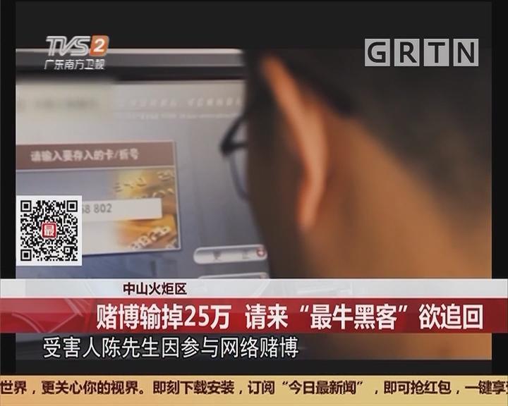 """中山火炬区:赌博输掉25万 请来""""最牛黑客""""欲追回"""