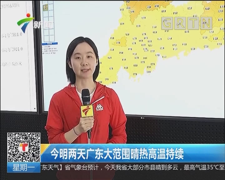 今明两天广东大范围晴热高温持续